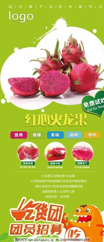 水果x展架 火龙果展架图片