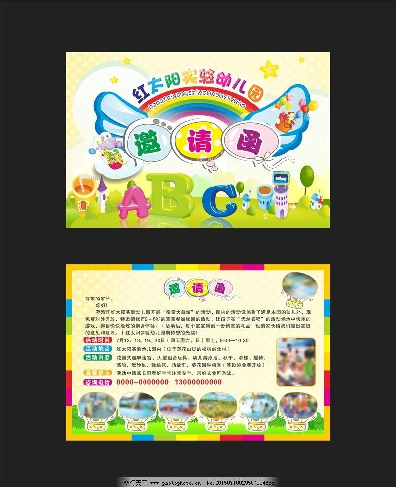 幼儿园邀请函图片