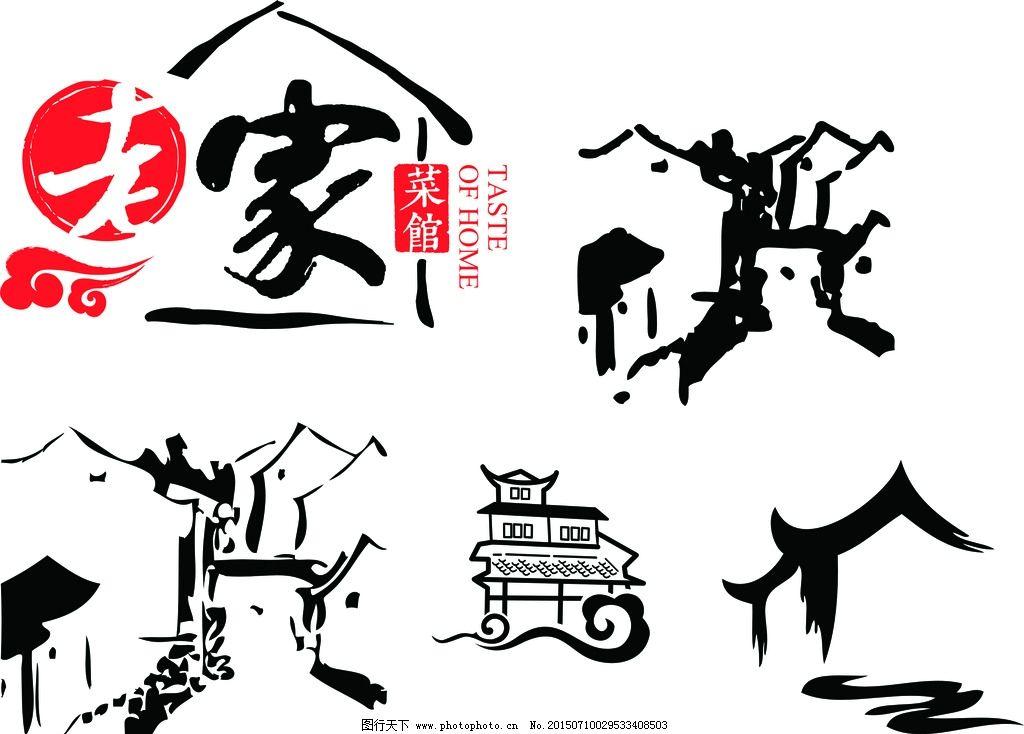 标志 水墨 抽象 徽式 建筑 图标 标识 矢量 素材 矢量素材 设计 广告图片