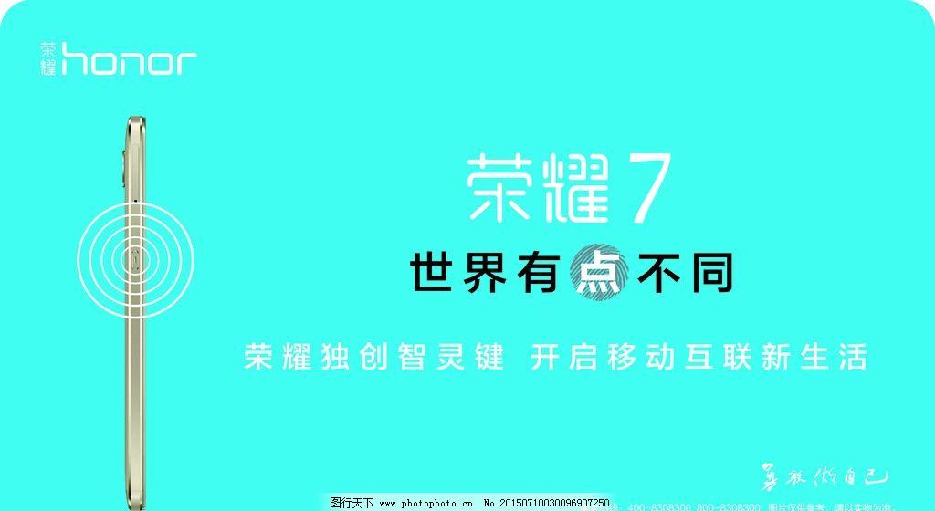 华为荣耀7手机海报图片