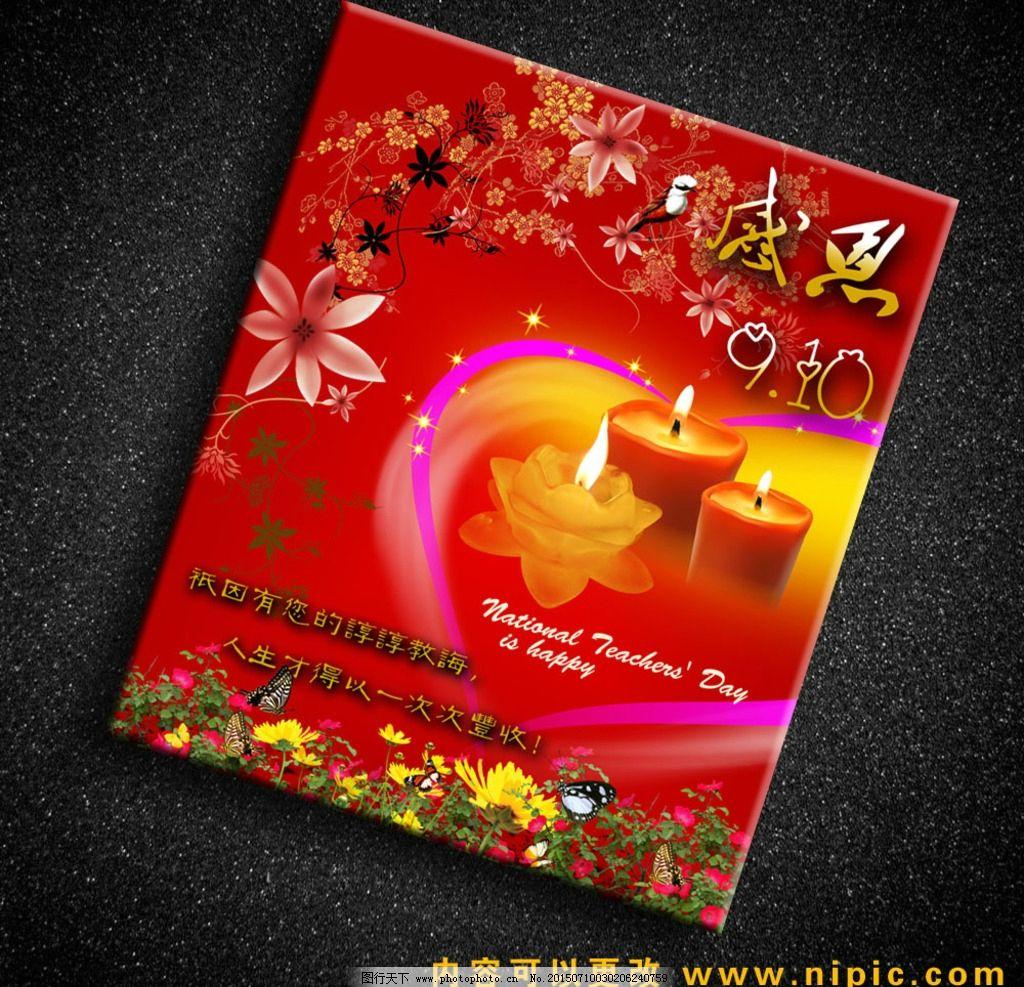 广告设计 展板模板  教师节 教师节贺卡 教师节快乐 感恩教师节 教师