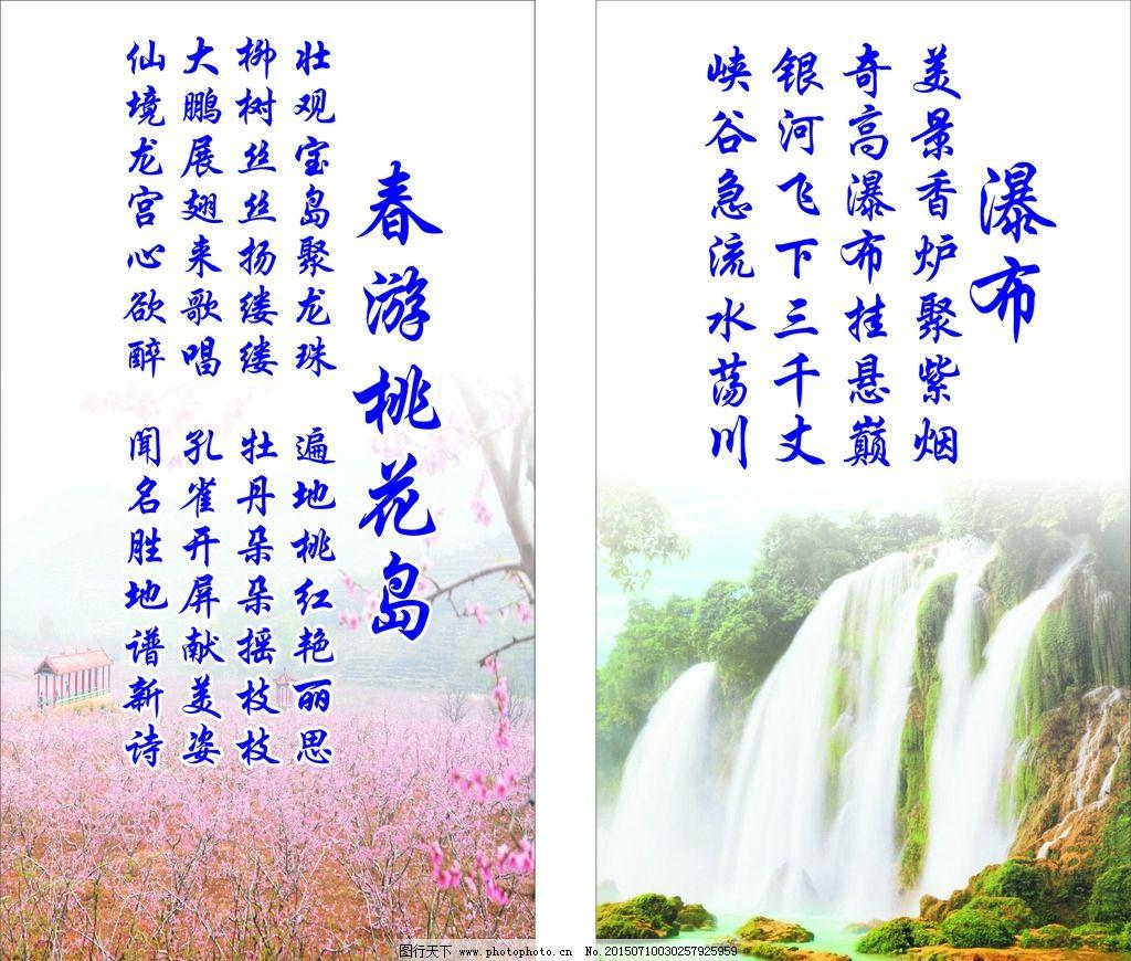 描写瀑布的诗句