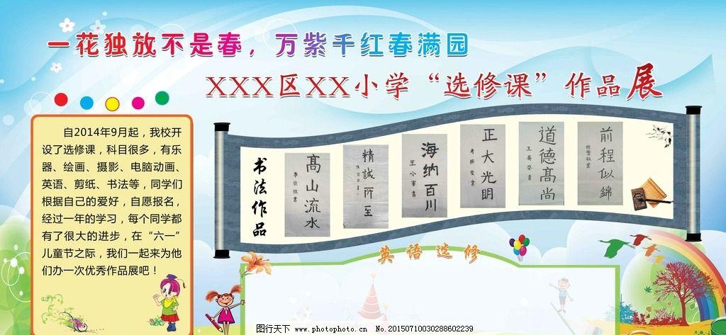 学校展板 展板模版 展板背景 中学宣传栏 小学生作品 清新展板  设计图片
