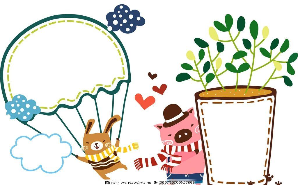 可爱对话框图片_卡通设计
