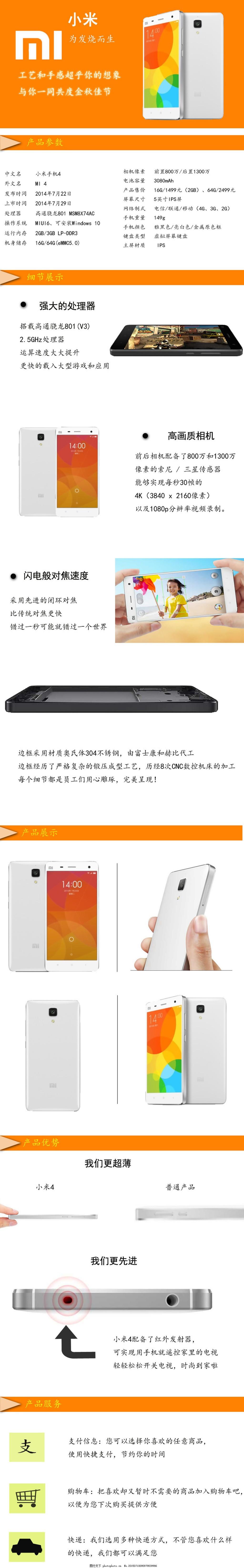 小米手机4详情页 淘宝素材 淘宝设计 淘宝模板下载 白色
