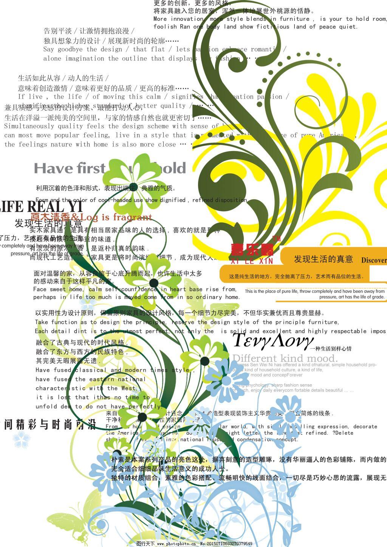 时尚花纹与文字排版图片