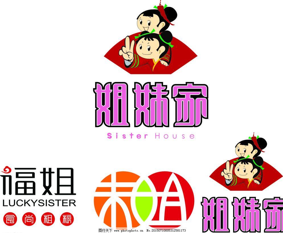 姐妹公司品牌logo 标志 广告设计 商标 姐妹家 图标 矢量图