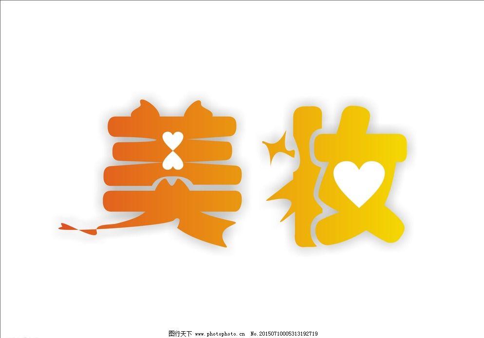 美妆logo素材-美艺术字图片