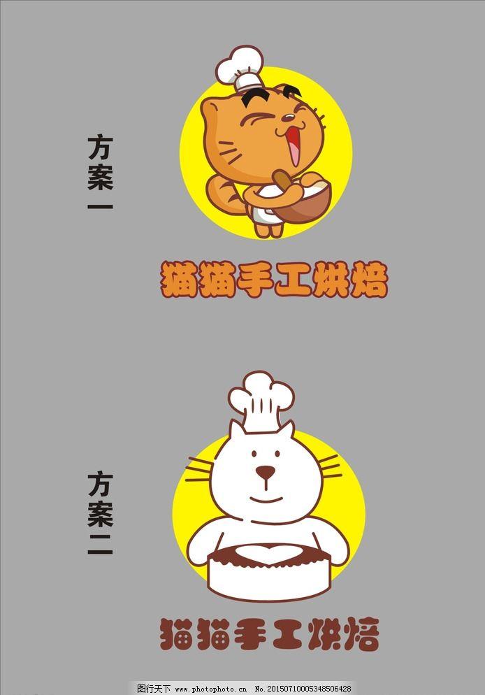 CDR DIY LOGO LOGO设计 布丁 蛋糕 广告设计 烘焙坊 卡通标志 卡通猫咪 手工烘焙LOGO 手工烘焙标志 猫猫手工烘焙 蛋糕 面包 布丁 DIY LOGO DIY标志设计 卡通标志 卡通素材 卡通猫咪 厨师猫咪 手工烘焙 烘焙坊 门头广告 手工厨房 字体设计 设计 广告设计 LOGO设计 CDR 矢量图