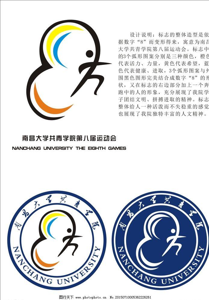 logo设计 广告设计 设计 运动会标志 运动会标志 第八届运动会 logo图片