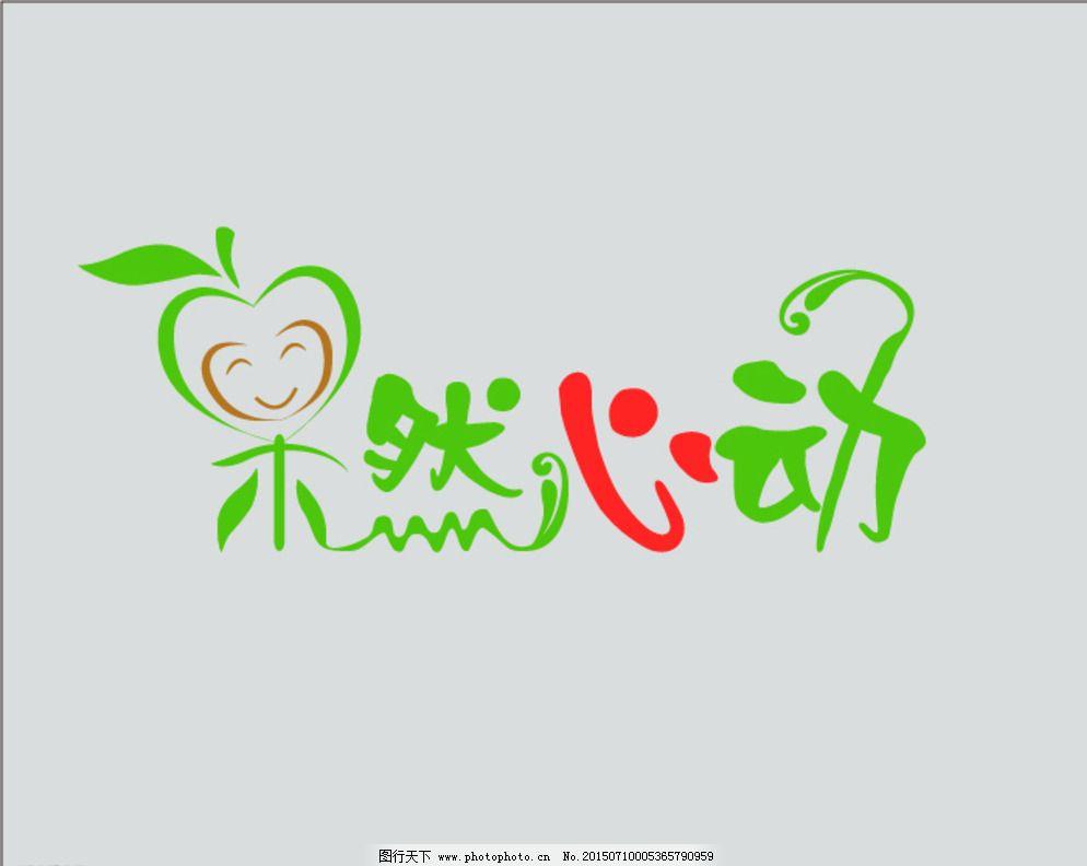 水果logo设计图片