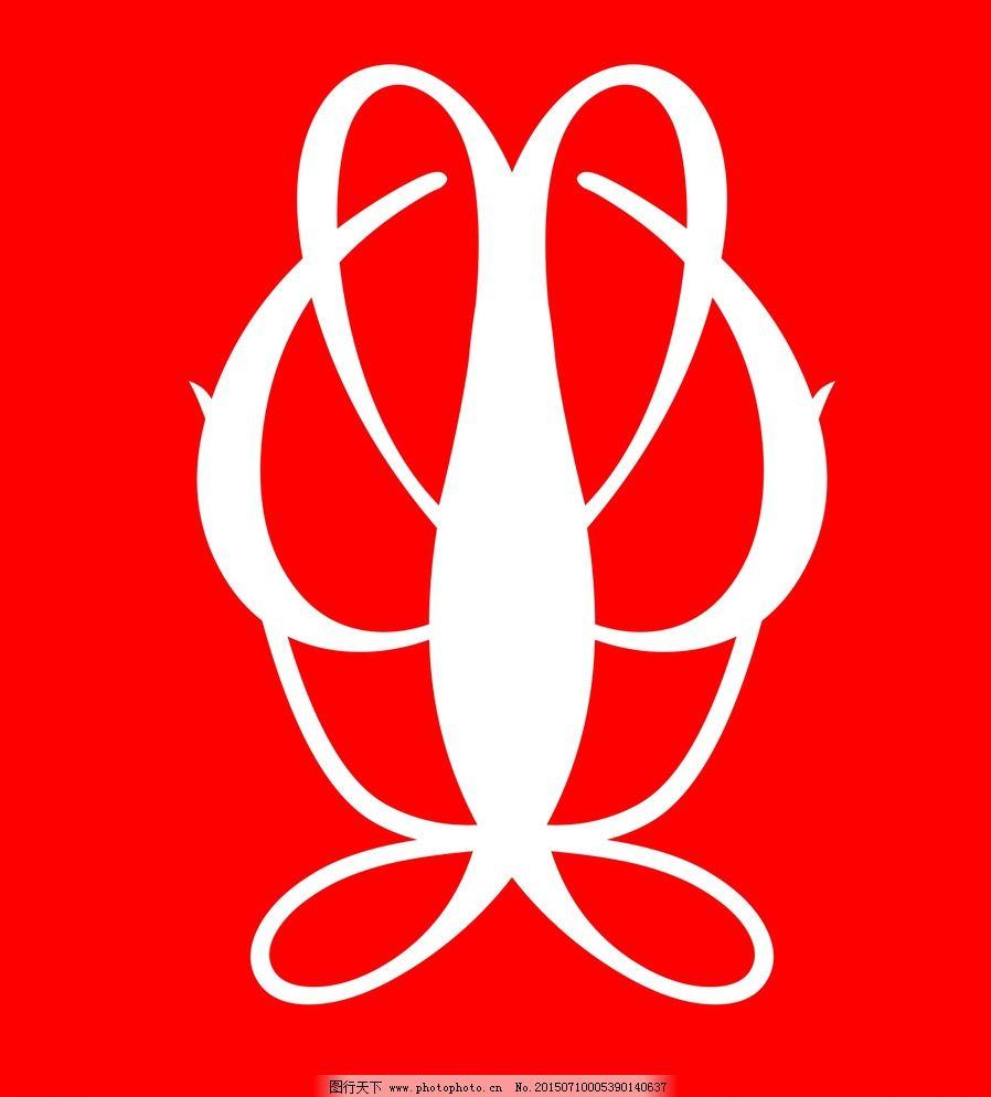 cdr logo设计 成长 对称 广告设计 红 设计 图形 对称 图形 白 红
