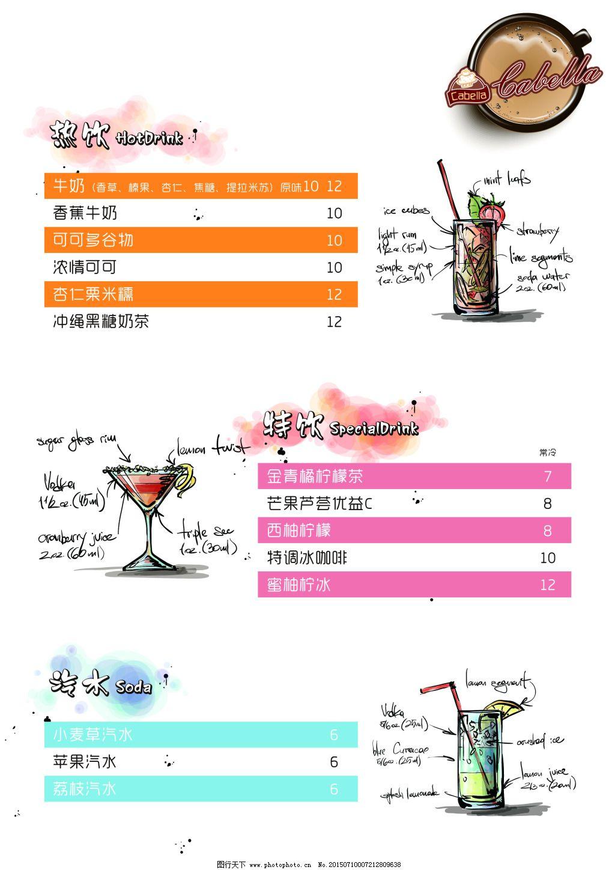 鸡尾酒 酒吧 手绘 饮品