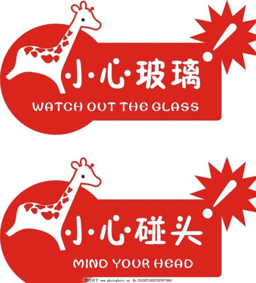 小心碰头 小心玻璃图片