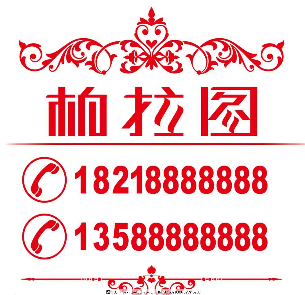 玻璃贴电话号码 欧式花纹图片