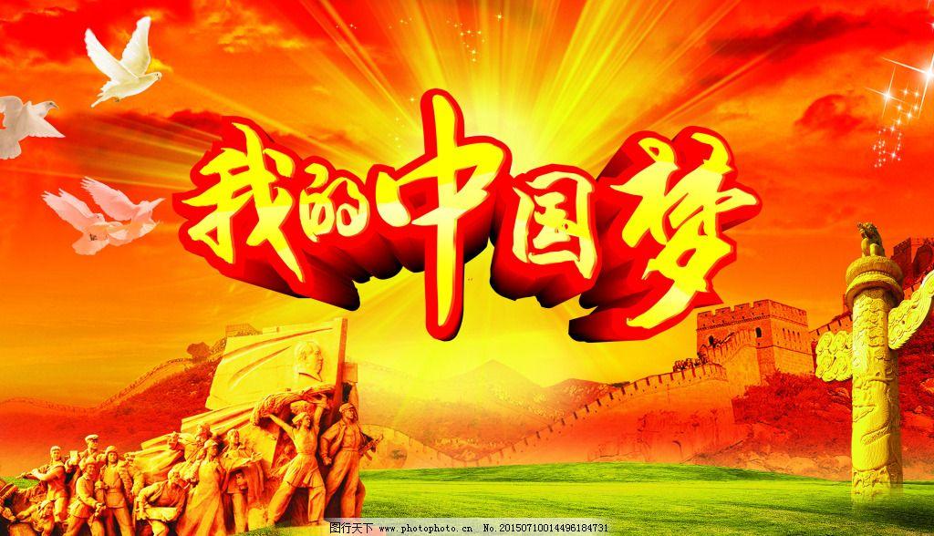我的中国梦字党 素材