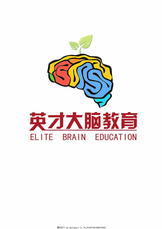 英才大脑教育logo设计 标志 原创设计 其他原创设计