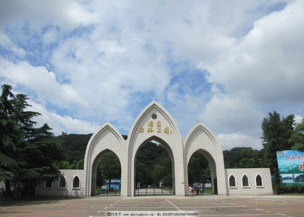 佘山 国家森林公园图片