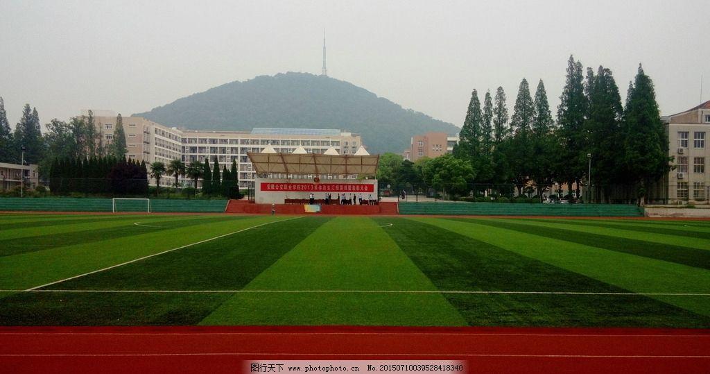 塑胶跑道 足球场图片