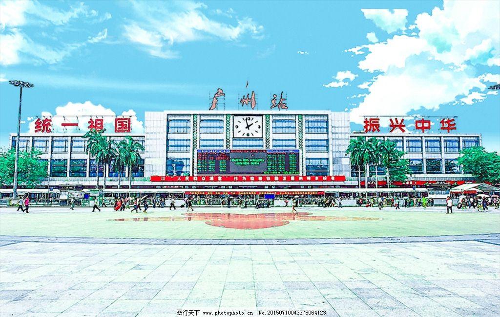 南方車站 廣州火車站 廣州站 動漫風 手繪風  設計 動漫動畫 風景漫畫