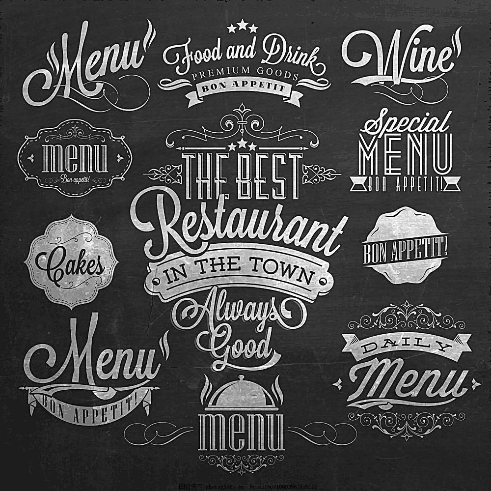 西餐美食图标 西餐图标 美食图标 菜单图标 烤肉图标 美食艺术字 菜单