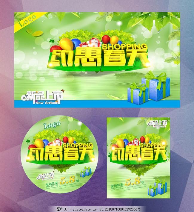 绿色心形新品上市促销海报设计cdr素材