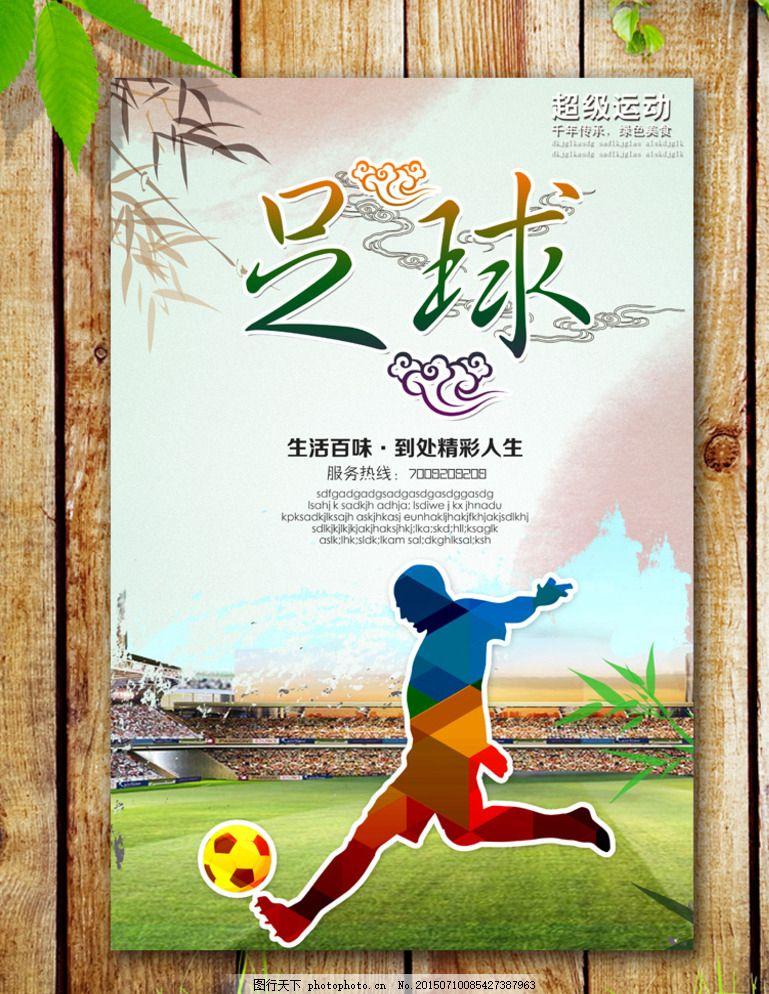 足球图片,足球赛 足球赛海报 校园足球赛 大学足球赛