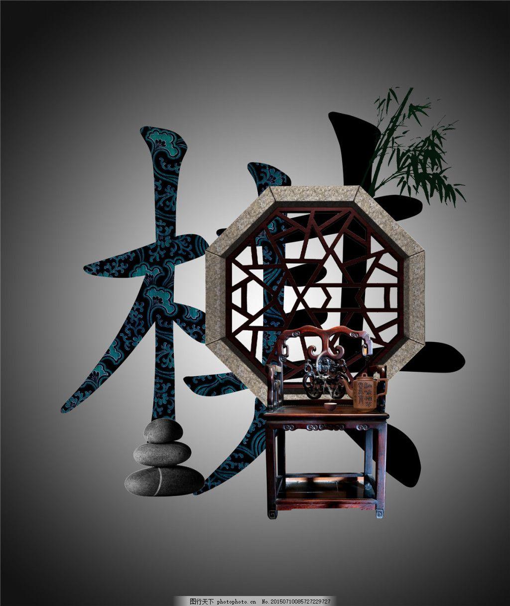 创意中国风文字创意图片