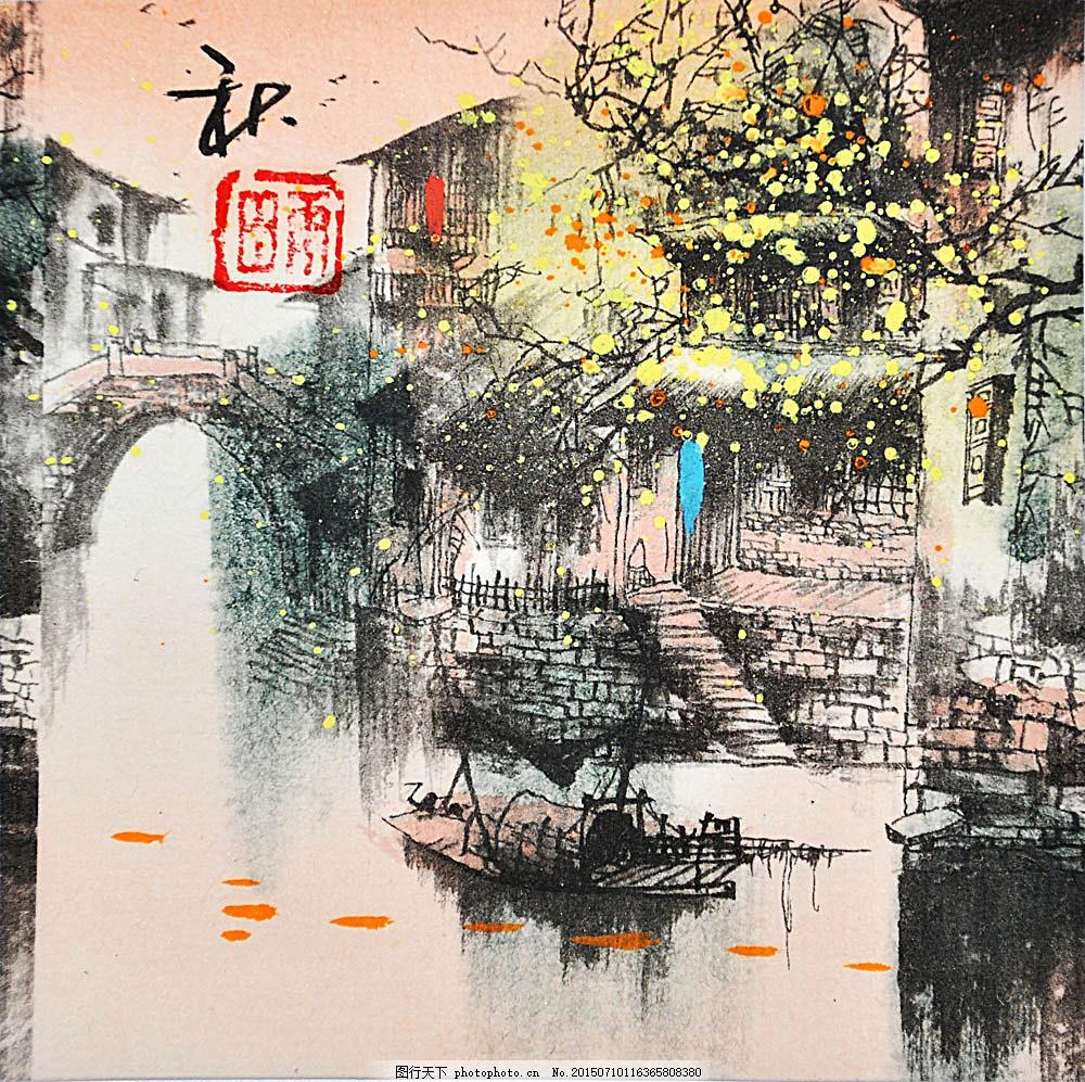 秋天江南水乡风景油画