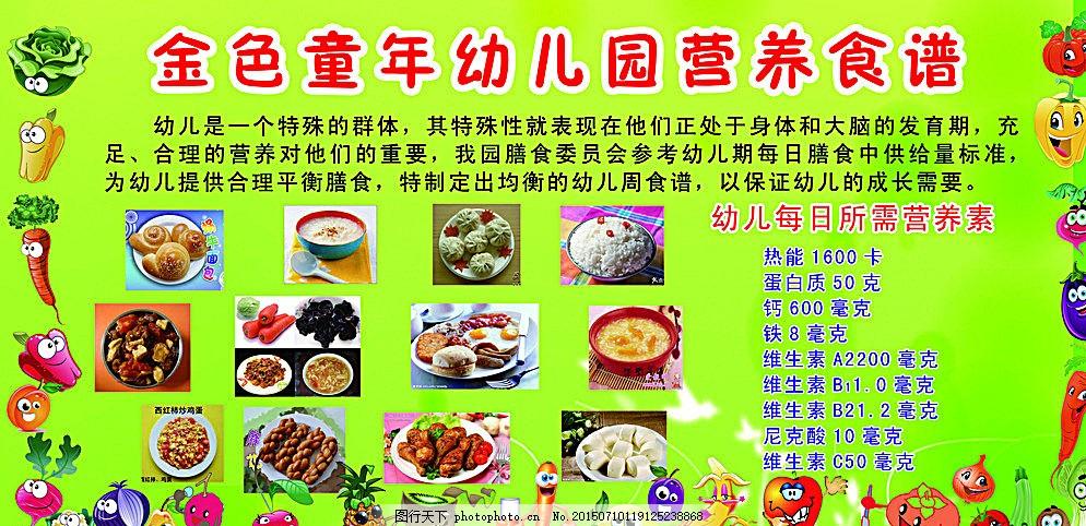 幼儿园营养食谱 米饭 水果 蔬菜 展板模板 广告设计模板 源文件图片