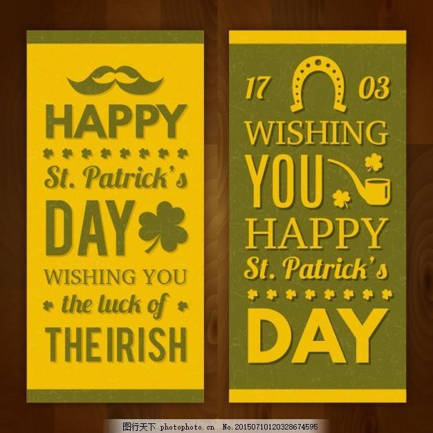 黄圣帕特里克的旗帜 复古 模式 聚会 啤酒 绿色 春天 横幅 版式