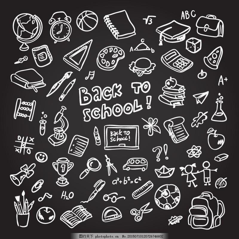 学校手绘涂鸦图标 学校 学习 文具 涂鸦 手绘 童趣 ai 黑色 ai