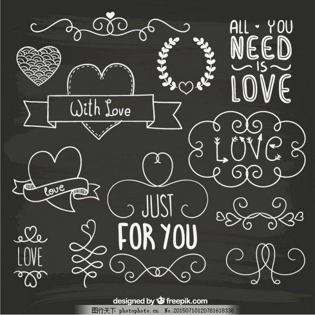 手绘爱情装饰 爱情方面 装饰 黑板 手绘 情人节 涂鸦 绘画 浪漫 观赏