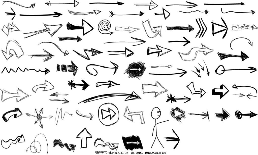 手绘箭头素材 手绘素材 涂鸦 线条箭头 涂鸦箭头 白色