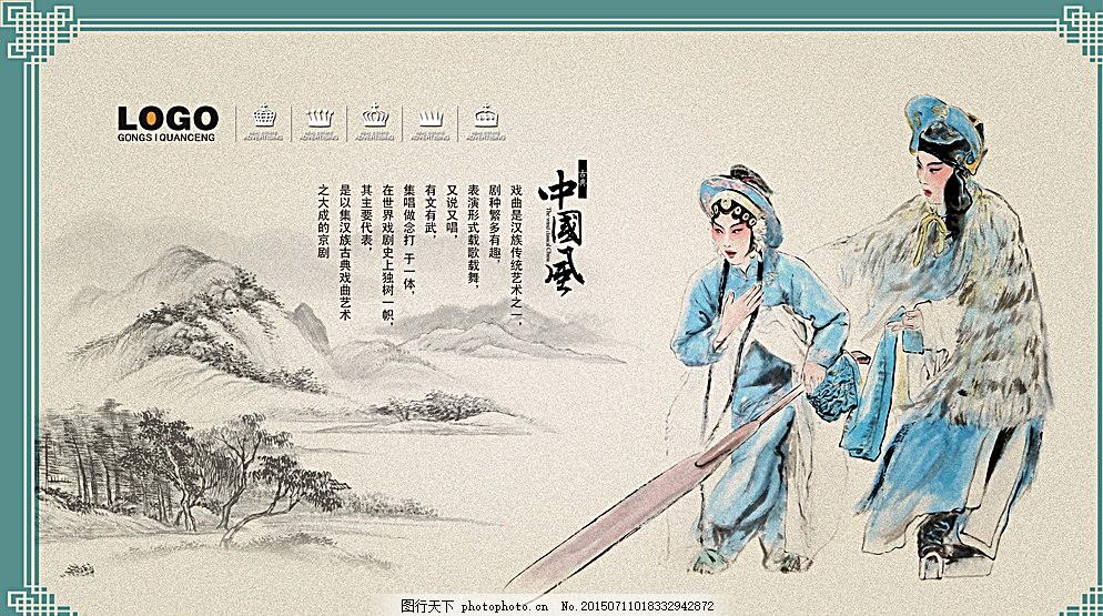 京剧人物 国画 戏曲人物 山水画 水墨画 中国风 广告设计 白色