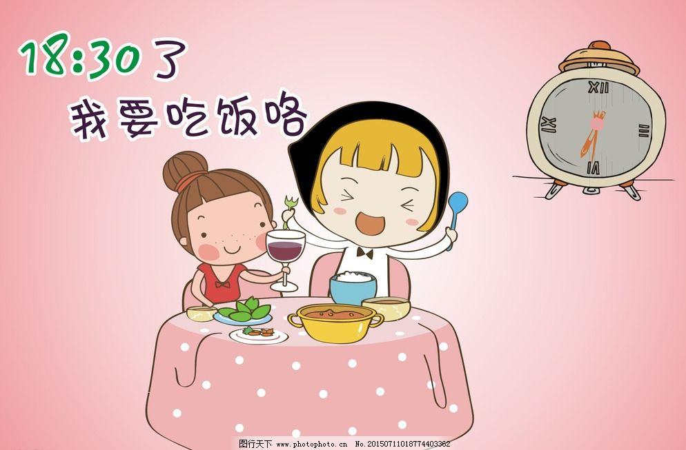 cdr 吃饭 动漫动画 动漫人物 酒 聚餐 设计 时间 吃饭 午饭 时间 酒图片