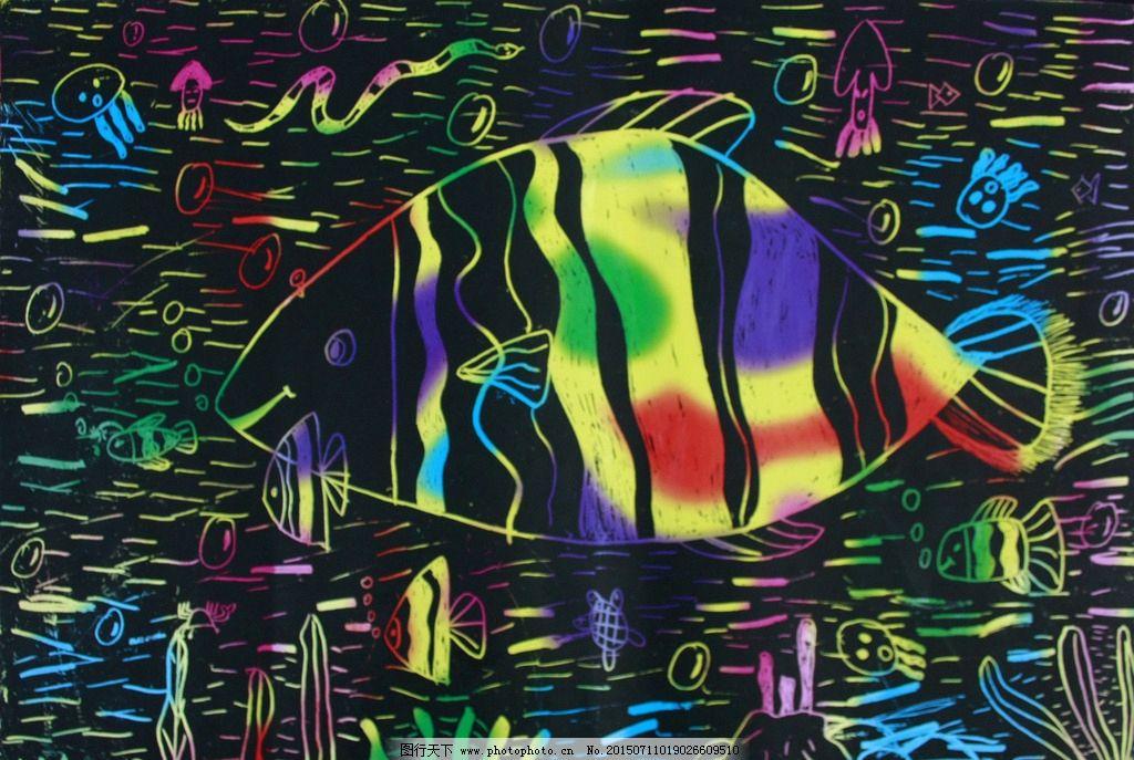 海底世界 海洋鱼 鱼 海鱼 海底鱼 刮纸画 手绘画 美术作品 儿童画