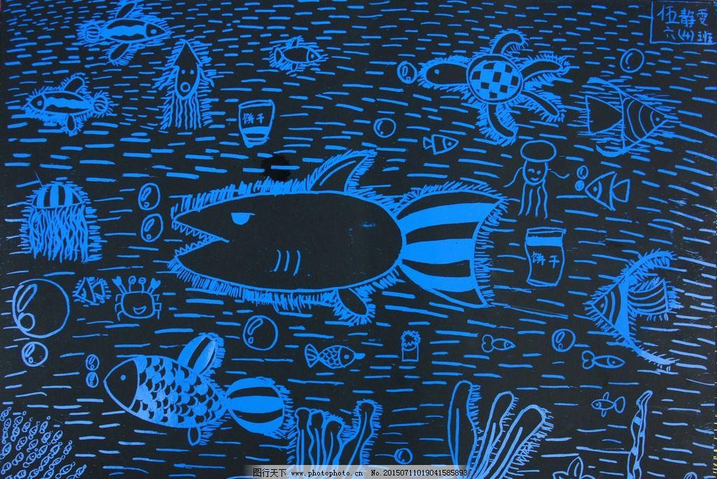 海底世界 海洋鱼 海鱼 海底鱼 刮纸画 手绘画 美术作品 儿童画