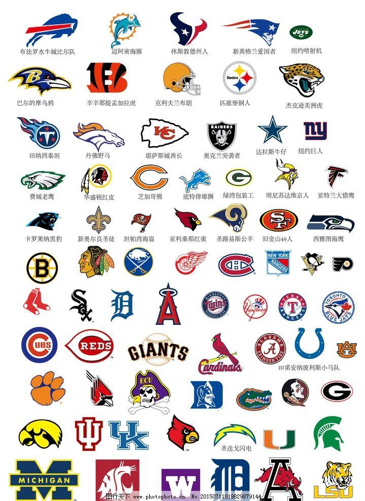 美国篮球 冰球 橄榄球队标志图片