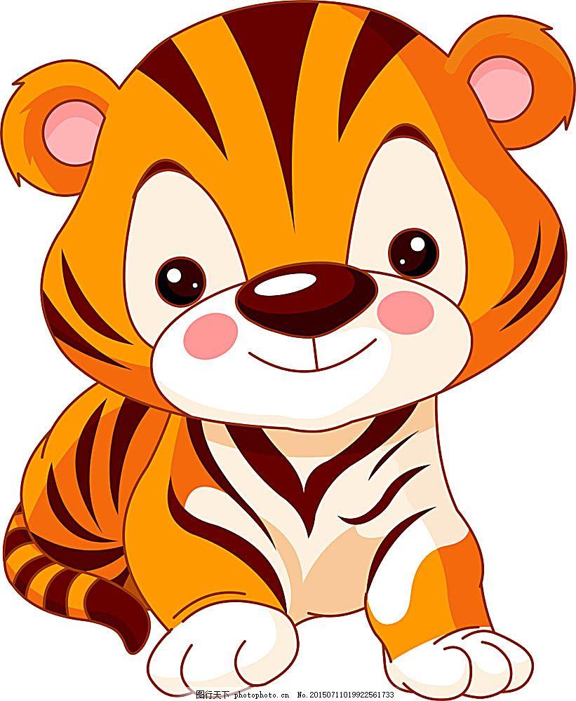 坐着的小老虎卡通画 坐着的小老虎 动物 微笑 卡通 卡通形象 矢量人