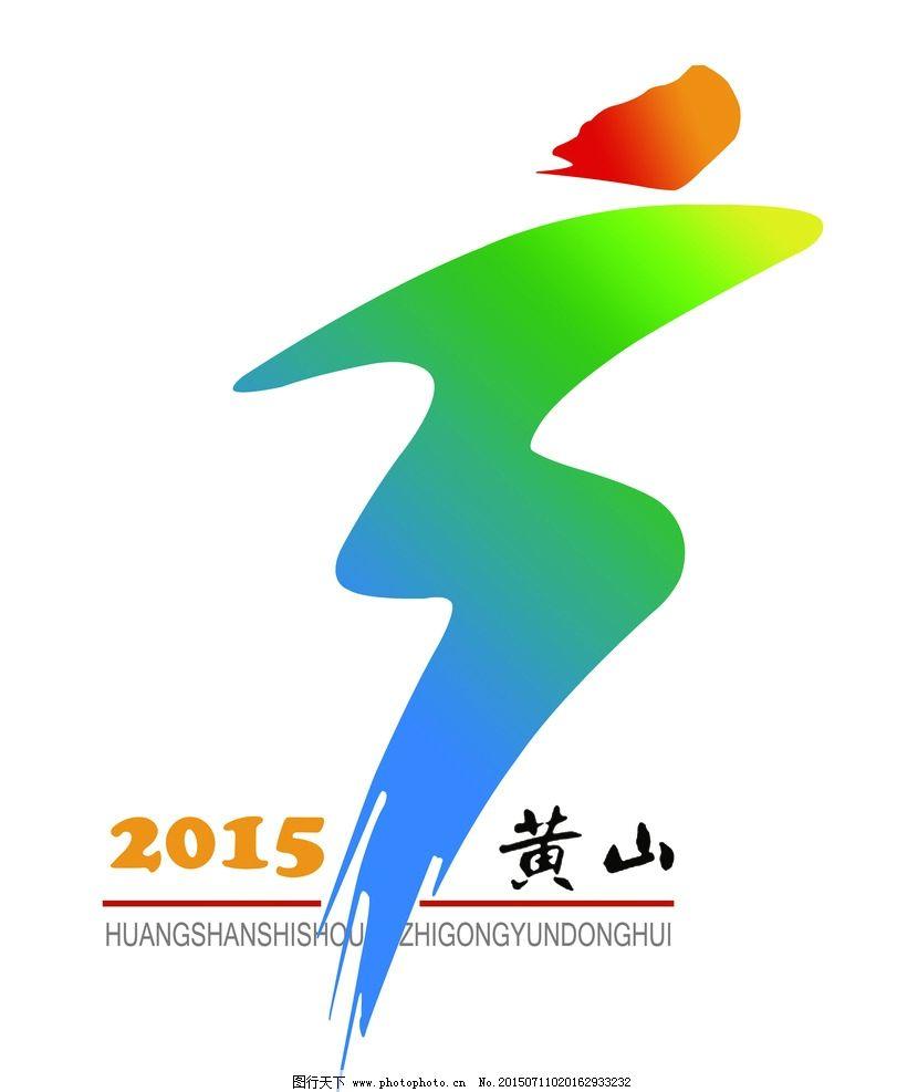 黄山运动会标志图片图片