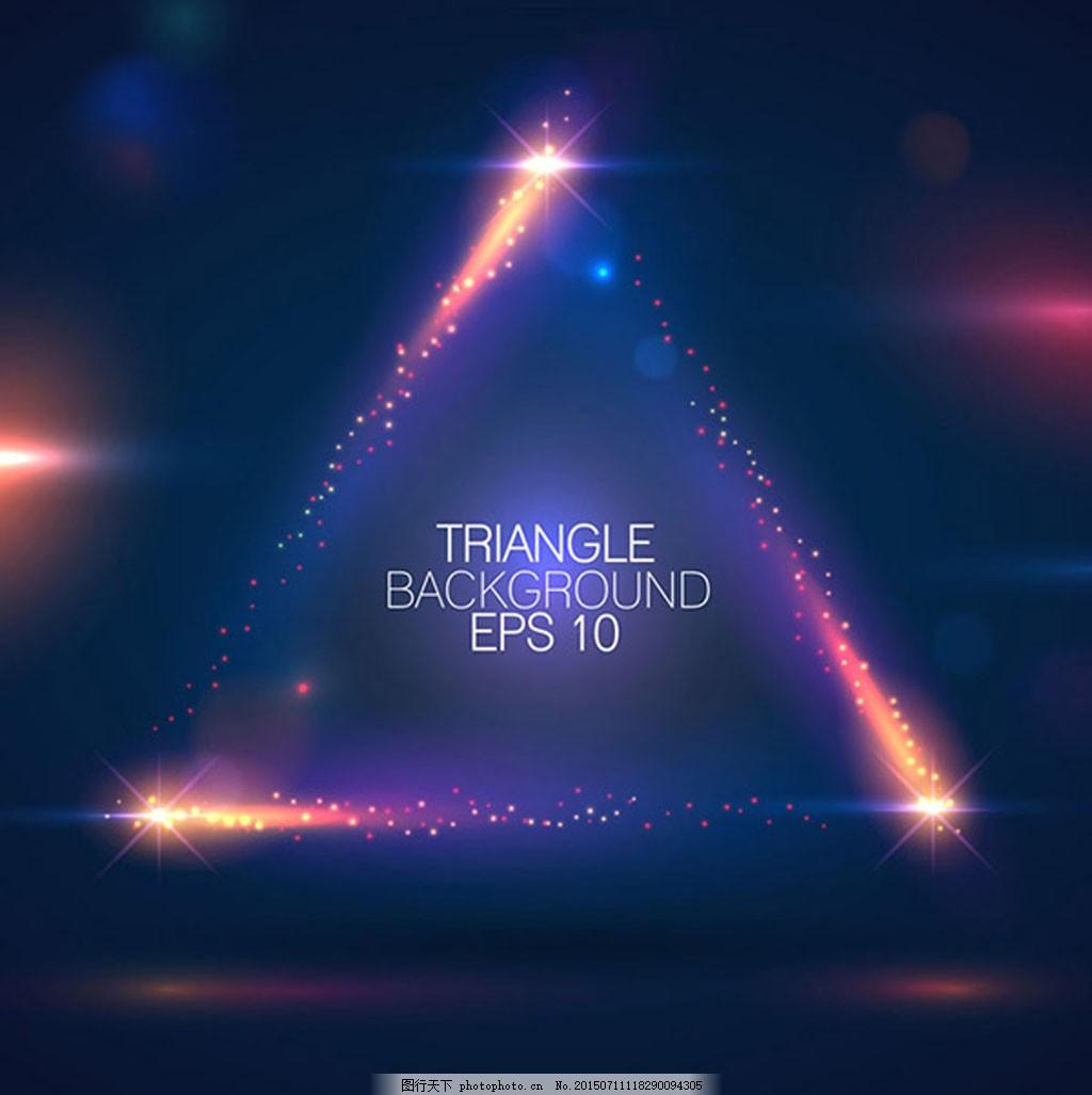 炫彩背景素材 炫彩 背景 素材 动感 光效 三角 造型 渐变 夜空 cdr