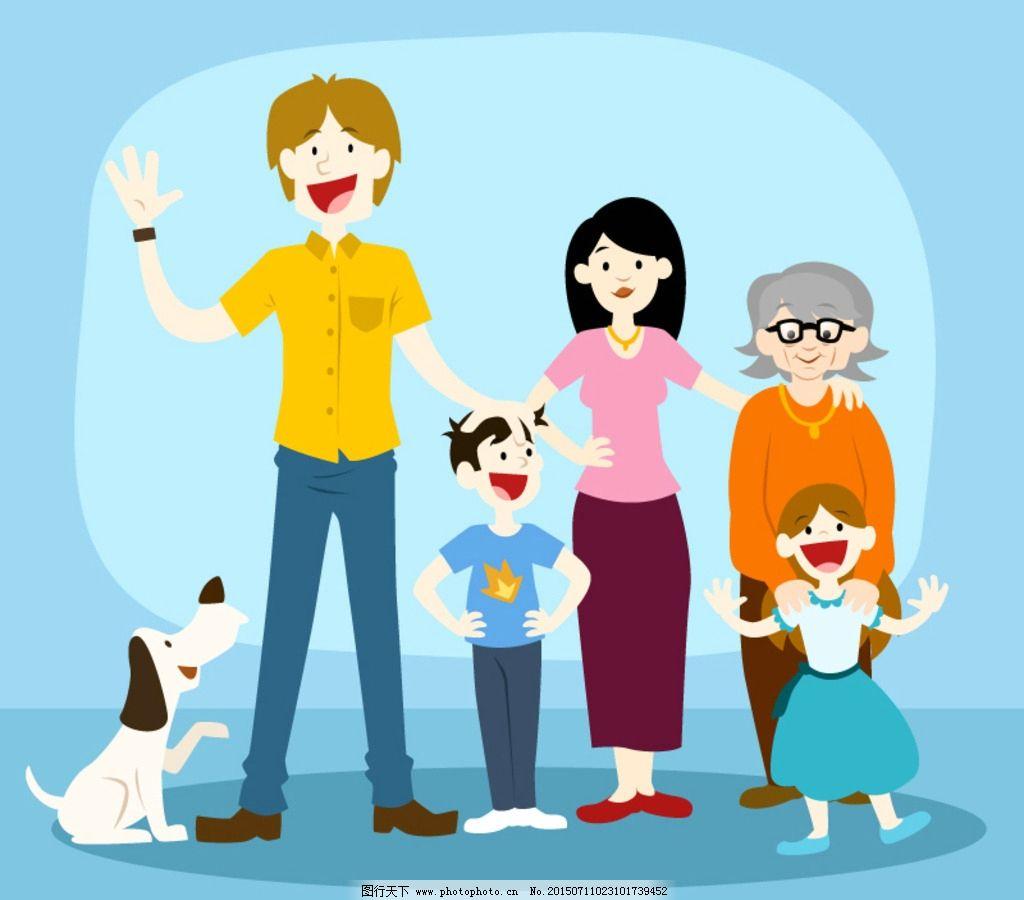 家 孩子 父亲 母亲 卡通 家庭 爸爸 妈妈 奶奶 狗 矢量图 设计 人物图