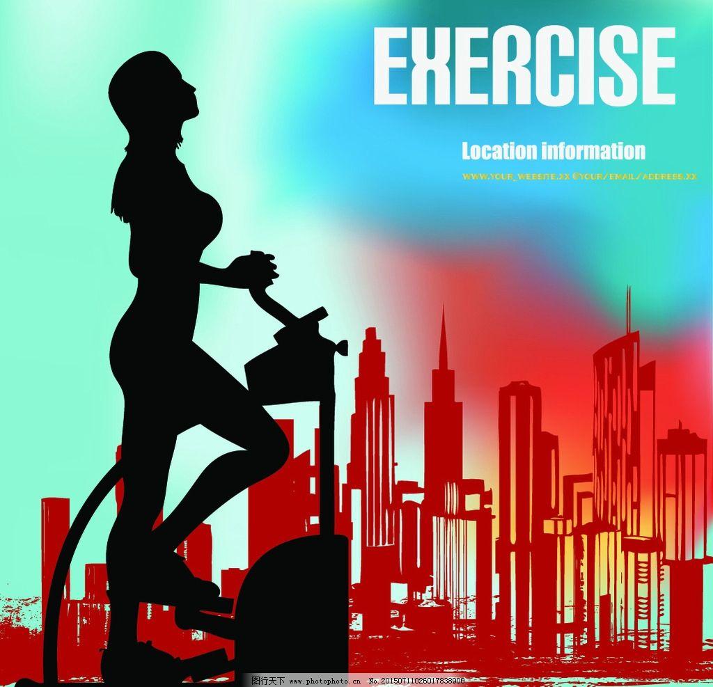 健身 运动 塑身 锻炼 跑步 人物剪影 少女 美体 塑形 设计 矢量 eps