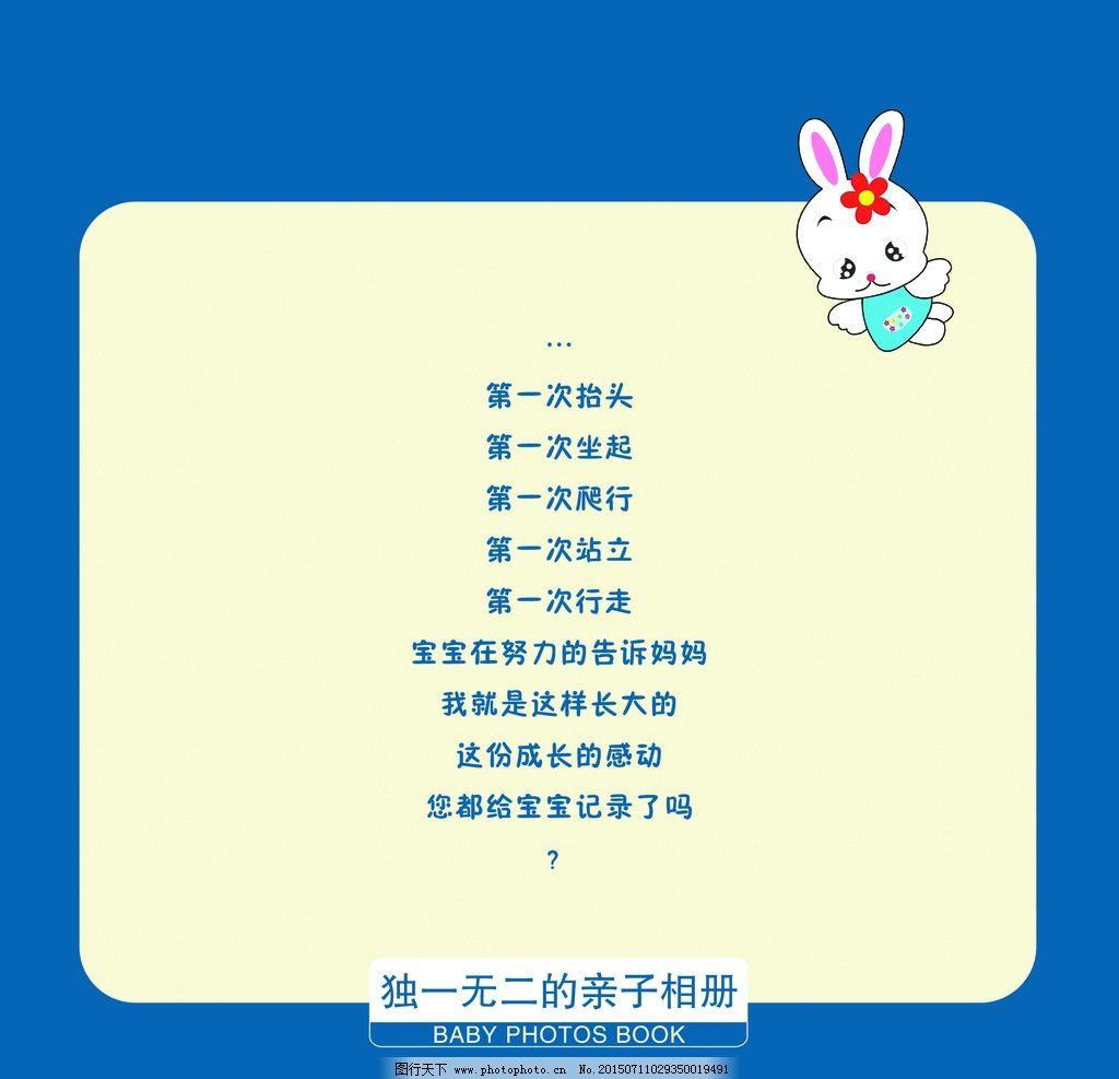 幼儿素材 矢量兔子 相片背景 相册模板 成长记录 宝宝成长纪念册 设计