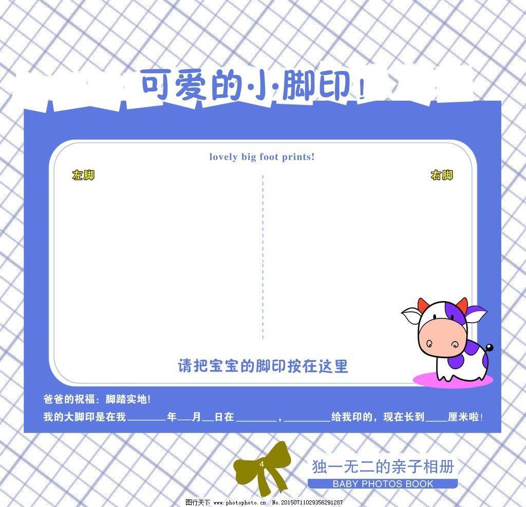 幼儿素材 网格背景 蝴蝶图案 相册模板 成长记录 宝宝成长纪念册 设计