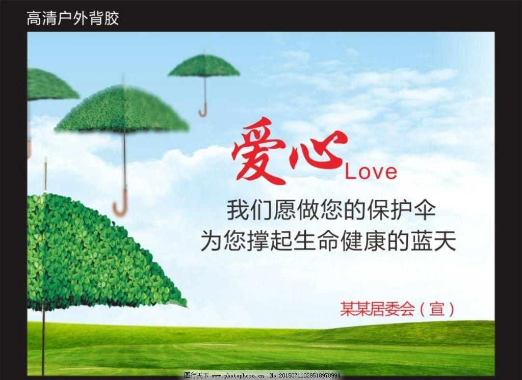 公益广告 户外广告 环保公益广告 廉政公益广告 讲文明树新风 计生图片
