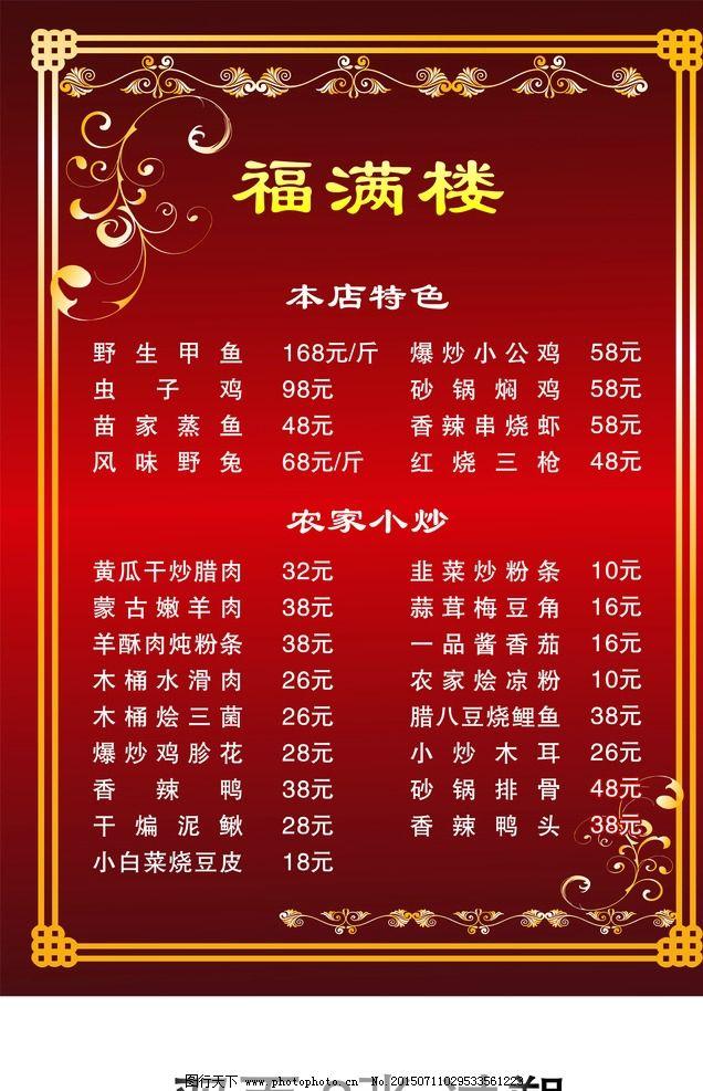红色菜单 红色菜牌 红色宣传单 红色背景 饭店菜单 菜单背景 红色花边