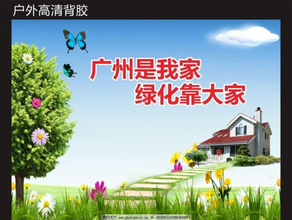 公益广告图片_设计案例_广告设计_图行天下图库