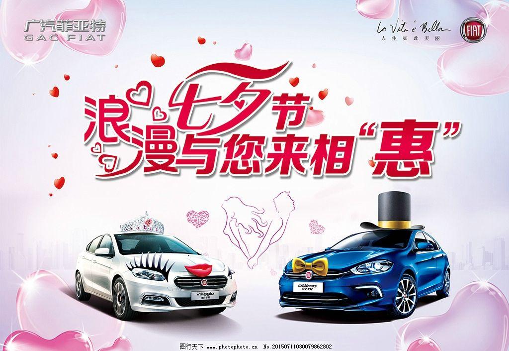 情人节汽车海报图片